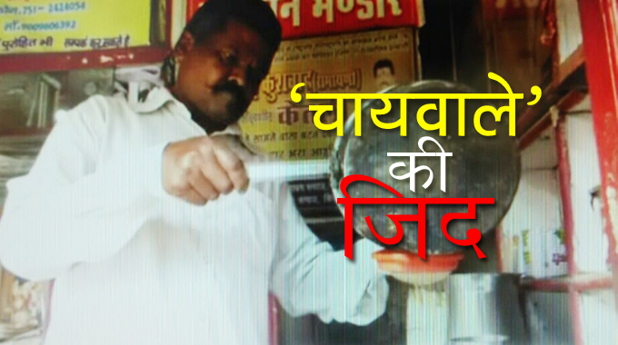 chaiwalah-from-gwalior-contest-every-election-from-last-24-year-