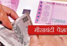 New-government-prepares-to-close-misa-bandi-pension-BJP-warns-of-protest