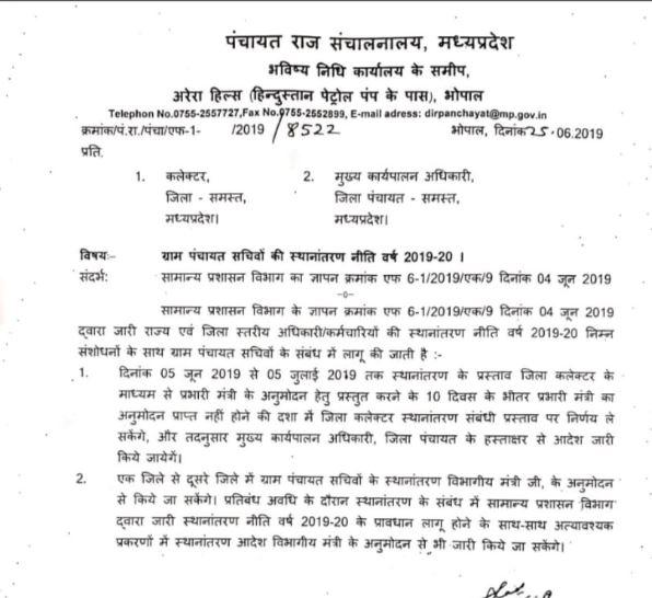 IAS-order-create-ruckus-between-minister