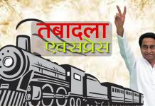Bureaucrats-panic-from-transfer-No-officer-showing-performance-in-mp-