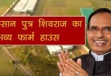 mp-election-congress-viral-shivraj-singh-chauhan-farm-house-video-