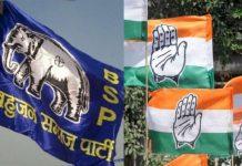BSP-candidate-nisha-tripathi-withdraw-nomination-from-Rajgarh-seat