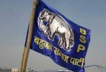 bahujan-samaj-party-will-contest-election-on-26-seat-in-madhya-pradesh