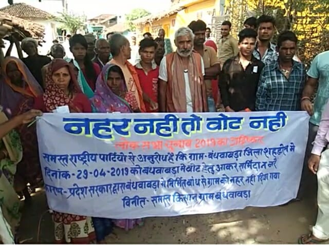 Polling-boycott-in-Shahdol-and-Dindori-in-mp