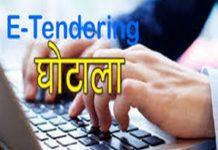 e-tender-scam