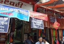 indore-sitalamata-bazar-traders-opposing-bjp-