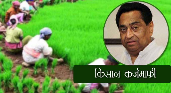 -Government-will-forgive-the-debt-of-farmers-more-than-two-lakh-