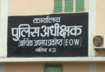 bank-manager-gaban-lakhs-in-gwalior