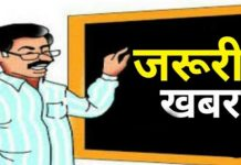 mp-big-gift-of-kamalnath-government-to-the-teachers