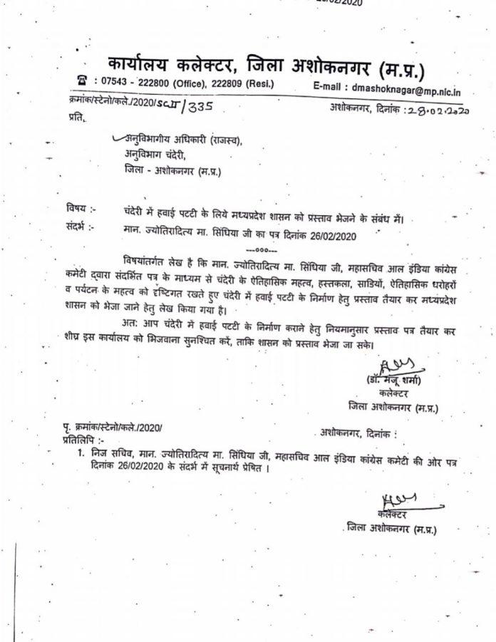 चंदेरी में हवाई पट्टी के लिये सिंधिया के पत्र ने भरी उड़ान!