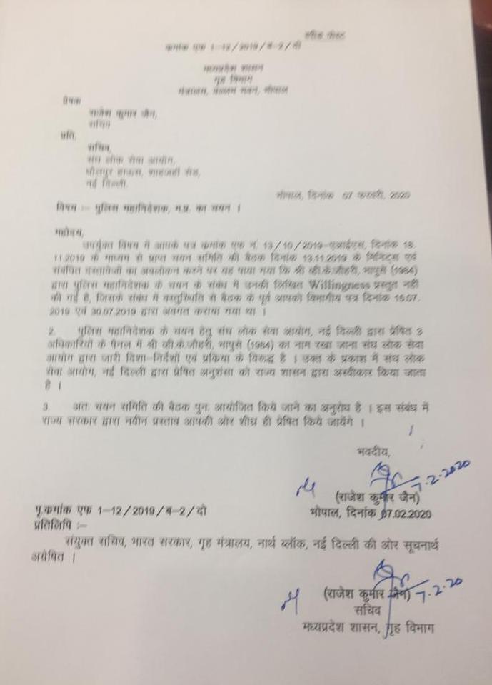 डीजीपी पद पर फिर संशय