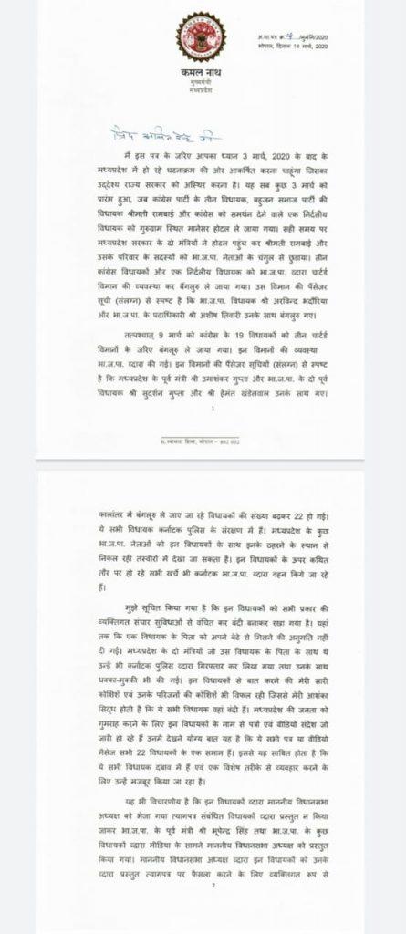 कमलनाथ ने गृहमंत्री अमित शाह को पत्र लिखकर मांगी मदद