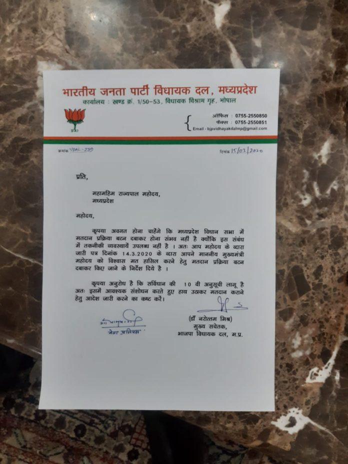 फिर राज्यपाल से मिलने पहुंचे BJP नेता, फ्लोर टेस्ट को लेकर की ये मांग