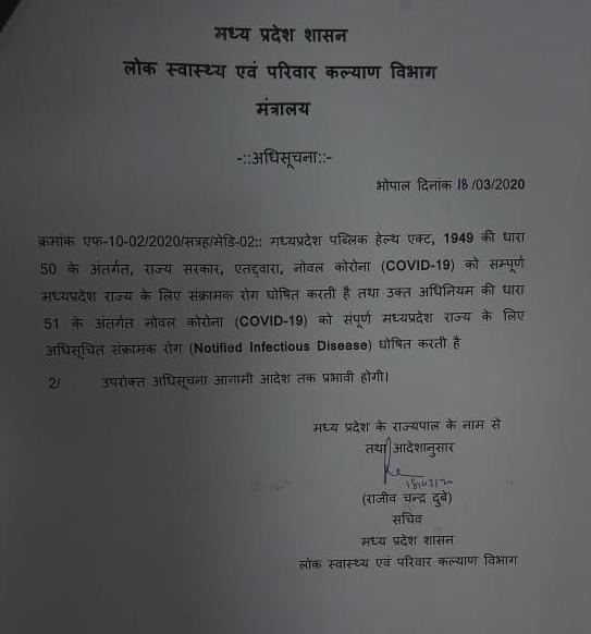 MP में कोरोना संक्रामक रोग घोषित, CM ने जनता से की ये अपील