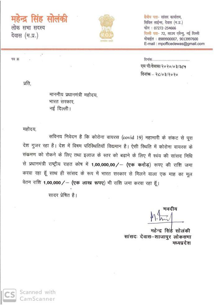 देवास सांसद ने बढ़ाया मदद का हाथ, प्रधानमंत्री राहत कोष में सांसद निधि से दिए 1 करोड़ रुपए