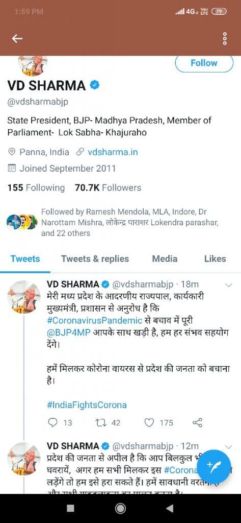 कोरोना ने मिटाई सियासी तल्खी, वीडी शर्मा का कमलनाथ को सहयोग का आश्वासन