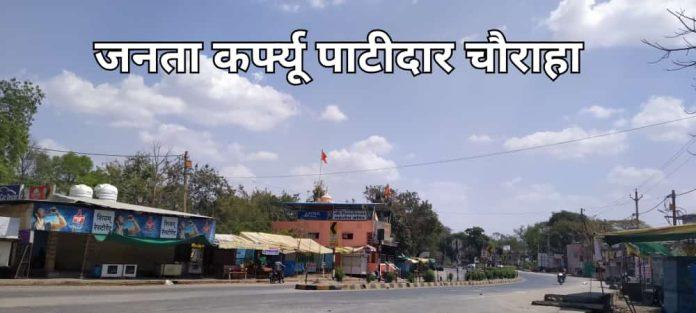 जिले में दिखा जनता कर्फ्यू का असर, सड़कें दिखीं वीरान, लोग घरों में बंद