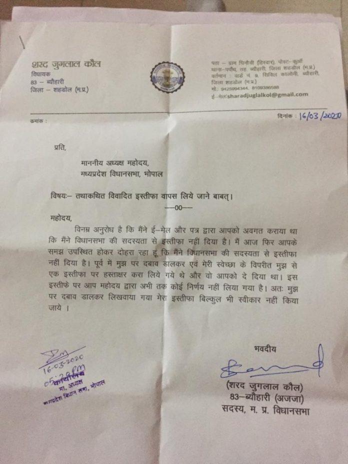 BJP विधायक शरद कौल के इस्तीफे पर घमासान, नरोत्तम ने किया इनकार
