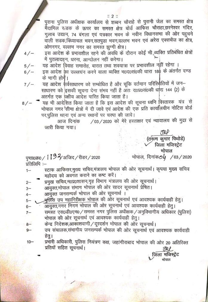 कमलनाथ सरकार की अग्निपरीक्षा कल, भोपाल में धारा 144 लागू