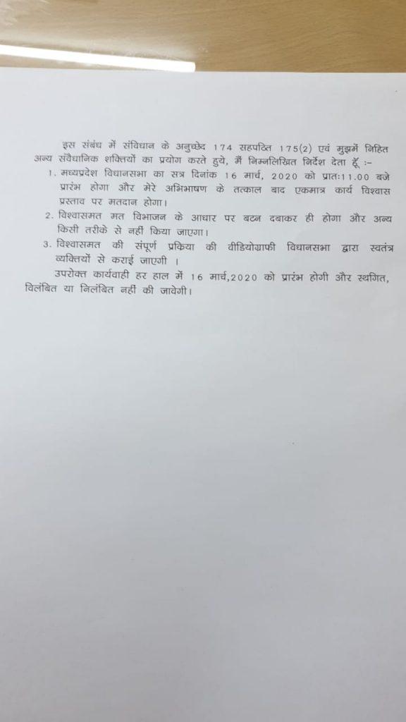 16 मार्च को कमलनाथ सरकार के भाग्य का फैसला, राज्यपाल ने दिए फ्लोर टेस्ट के आदेश