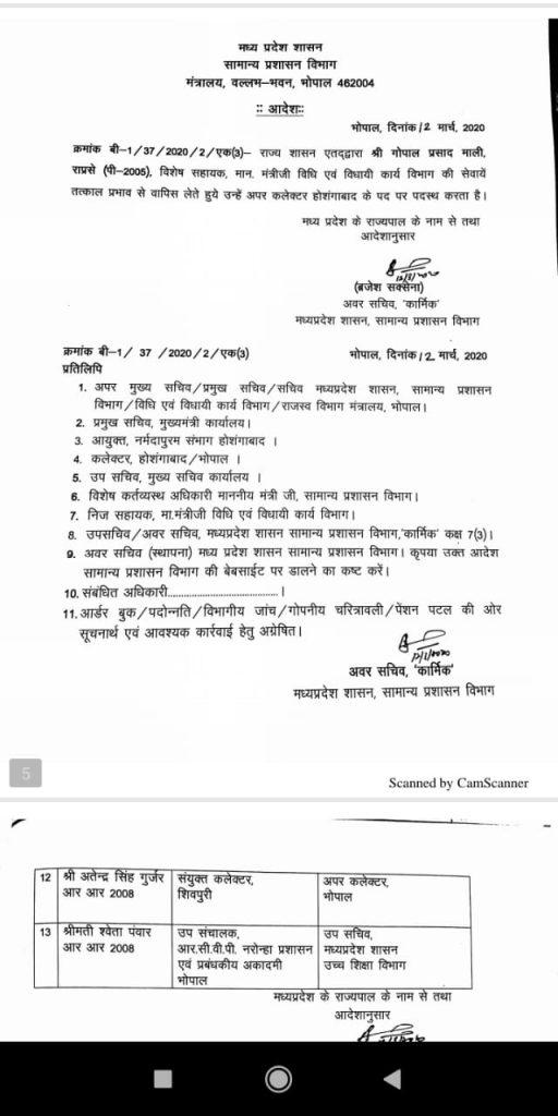 कमलनाथ सरकार में IAS के तबादलों का दौर जारी, देखें लिस्ट