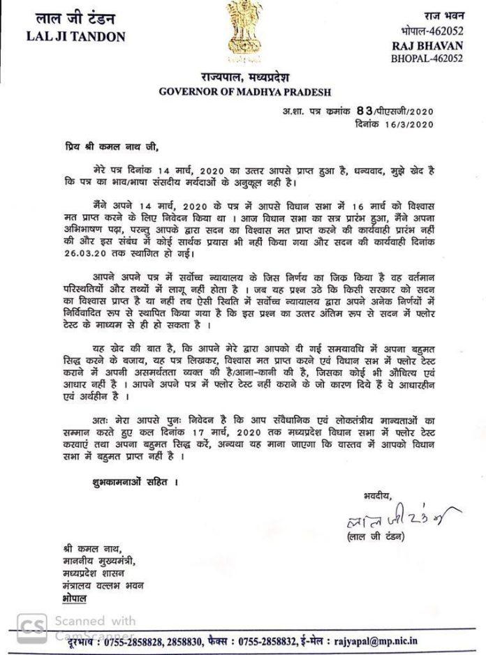 राज्यपाल के कड़े तेवर, कमलनाथ को 17 को बहुमत साबित करने के आदेश