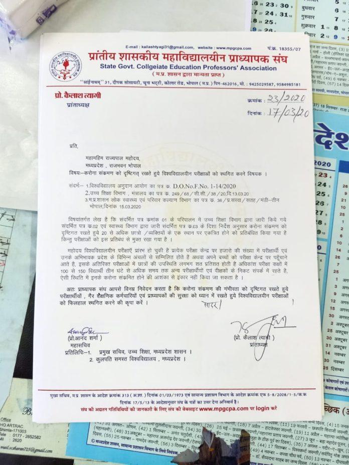 प्राध्यापक संघ के प्रांताध्यक्ष ने राज्यपाल को लिखा पत्र, की परीक्षाएं स्थगित करने की मांग