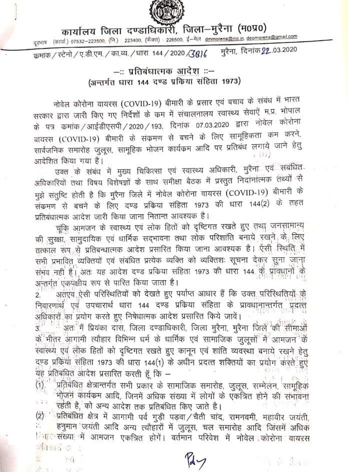 कलेक्टर के आदेश पर मुरैना जिला 31 मार्च तक बंद, धारा 144 लागू