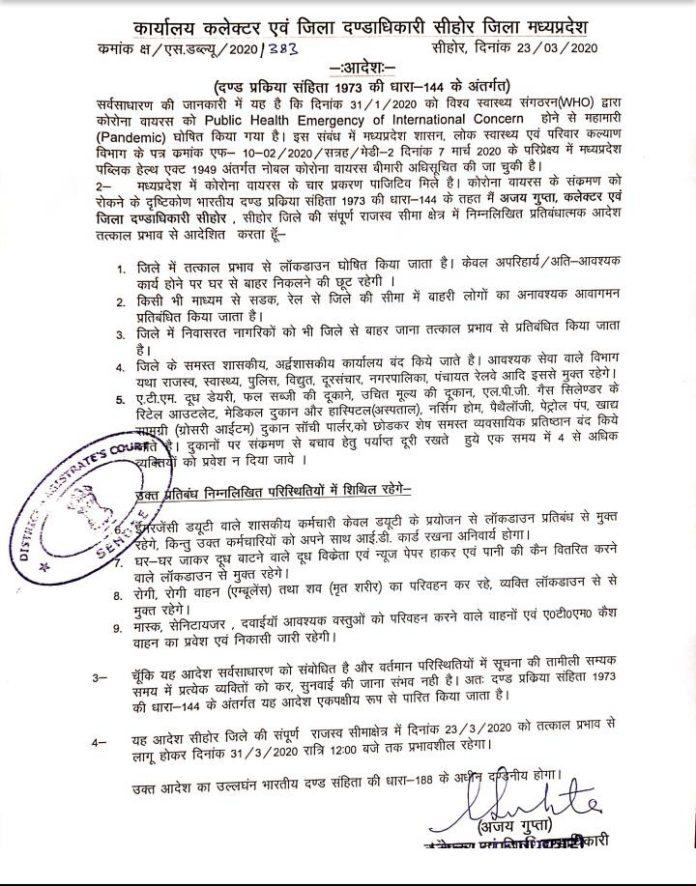 सीहोर कलेक्टर ने आदेश जारी कर कहा, 31 मार्च तक लॉक डाउन रहेगा जिला