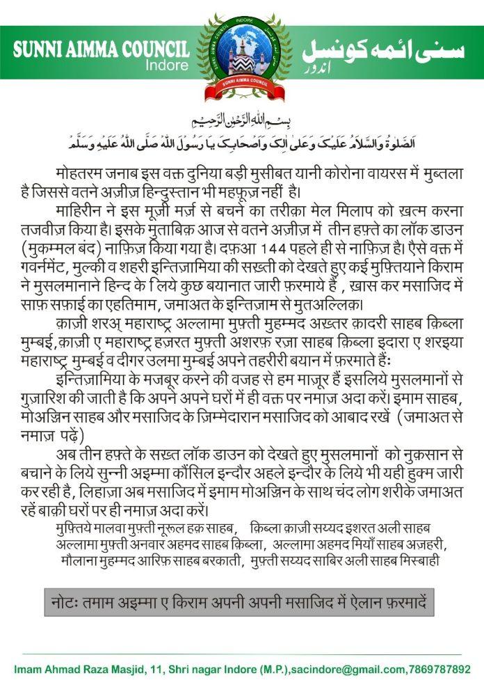 ग्वालियर-भोपाल के बाद अब इंदौर में भी घरों में पढ़ी जायेगी नमाज़