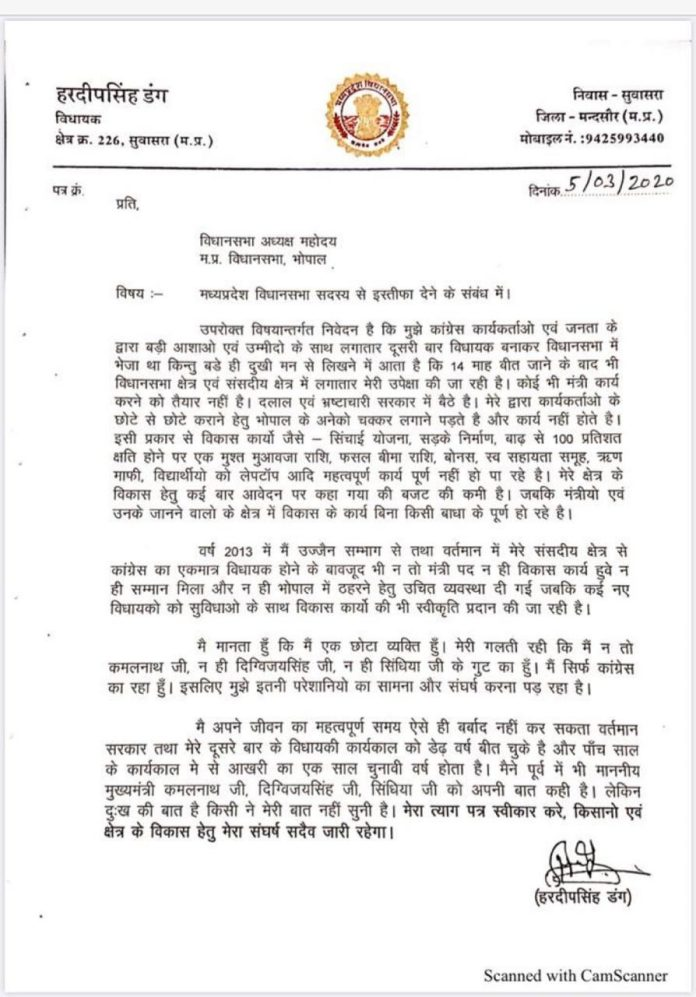 कांग्रेस को बड़ा झटका, विधायक हरदीप सिंह डंग के इस्तीफे की खबर
