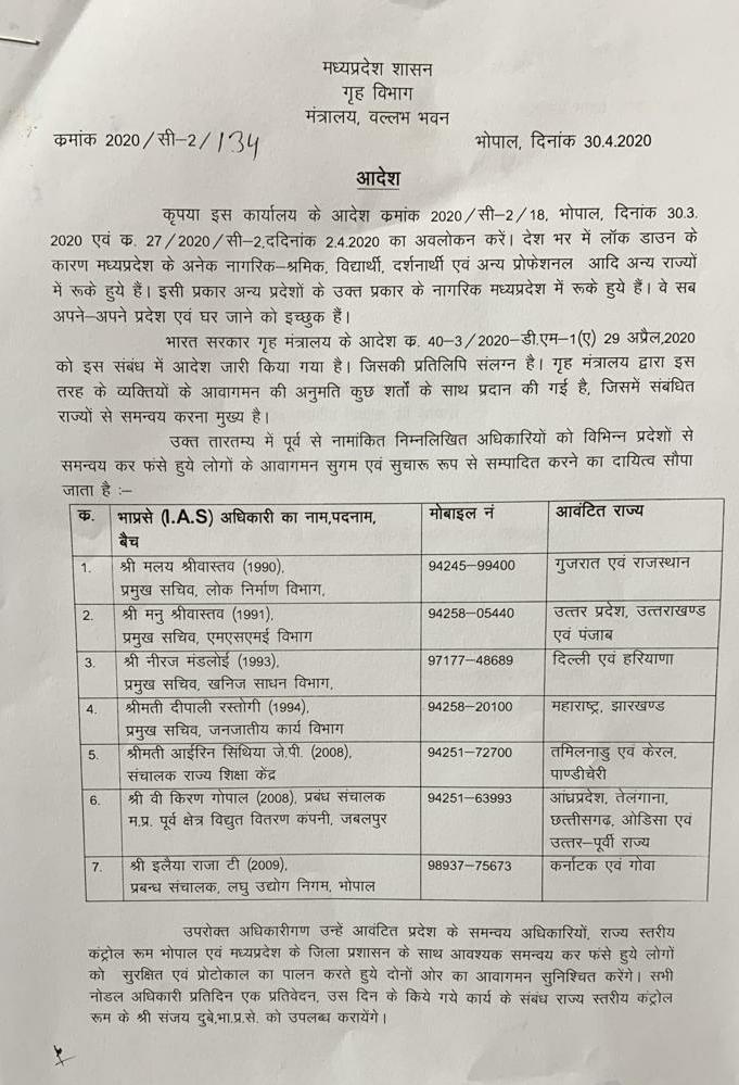 IAS अधिकारियों को मिला अन्य प्रदेशों का प्रभार, वहां फंसे लोगों को वापस लाने का जिम्मा