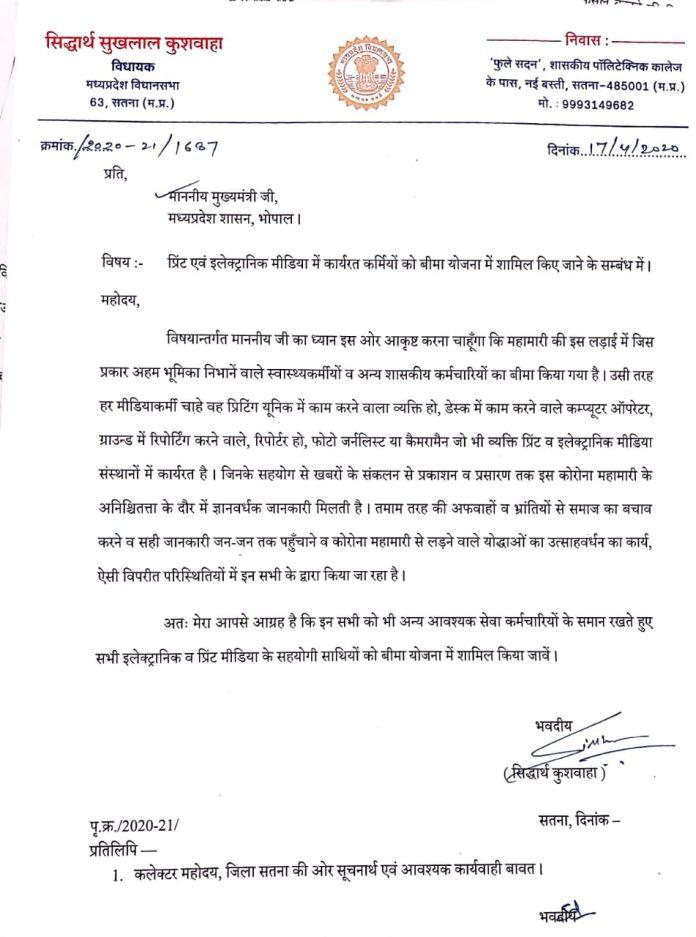 कांग्रेस विधायक ने CM को लिखा पत्र, की ये मांग