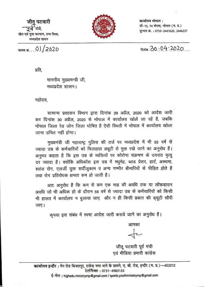 जीतू पटवारी ने लिखा CM चौहान को पत्र, की ये मांग