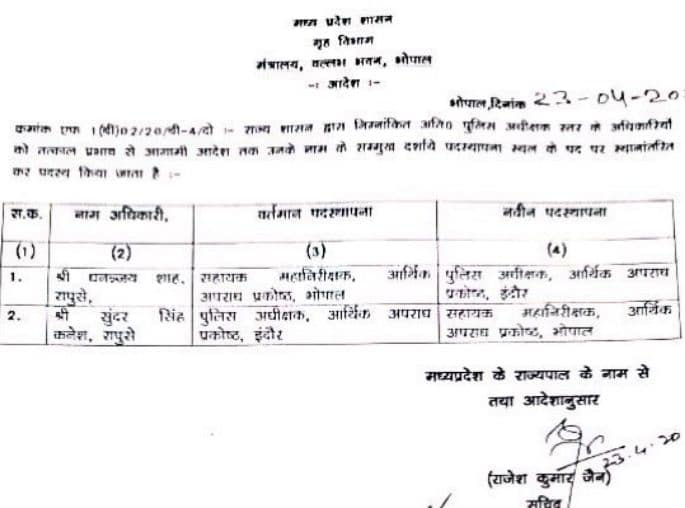 पुलिस विभाग में फेरबदल, धनंजय शाह को एसपी EOW इंदौर बनाया