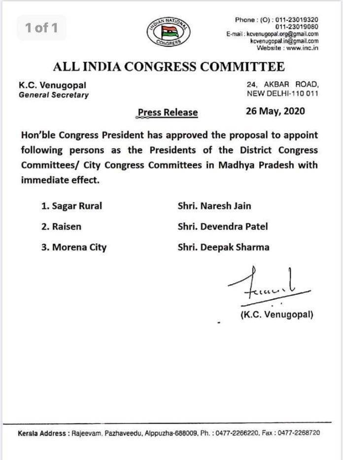 सागर ग्रामीण, रायसेन और मुरैना शहर के कांग्रेस जिलाध्यक्ष घोषित