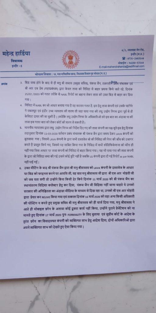 गृह मंत्री की घोषणा से पूर्व CS पर लटकी तलवार, MLA का यह पत्र बनेगा आधार