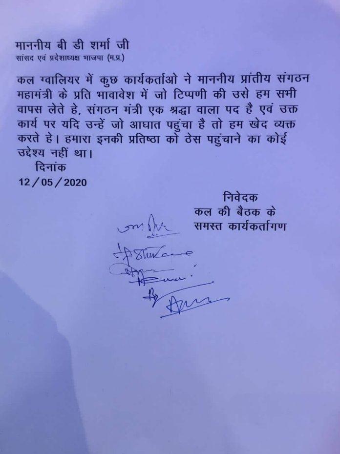 पहले अपने वरिष्ठ नेता पर लगाए गंभीर आरोप, अपशब्द कहे, अब पत्र लिखकर मांगी माफी