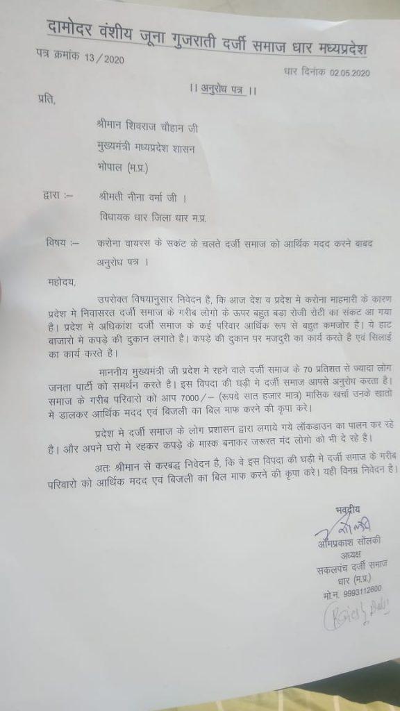 जु.गु. दर्जी समाज द्वारा मुख्यमंत्री से आर्थिक सहायता की अपील, विधायक को सौंपा ज्ञापन