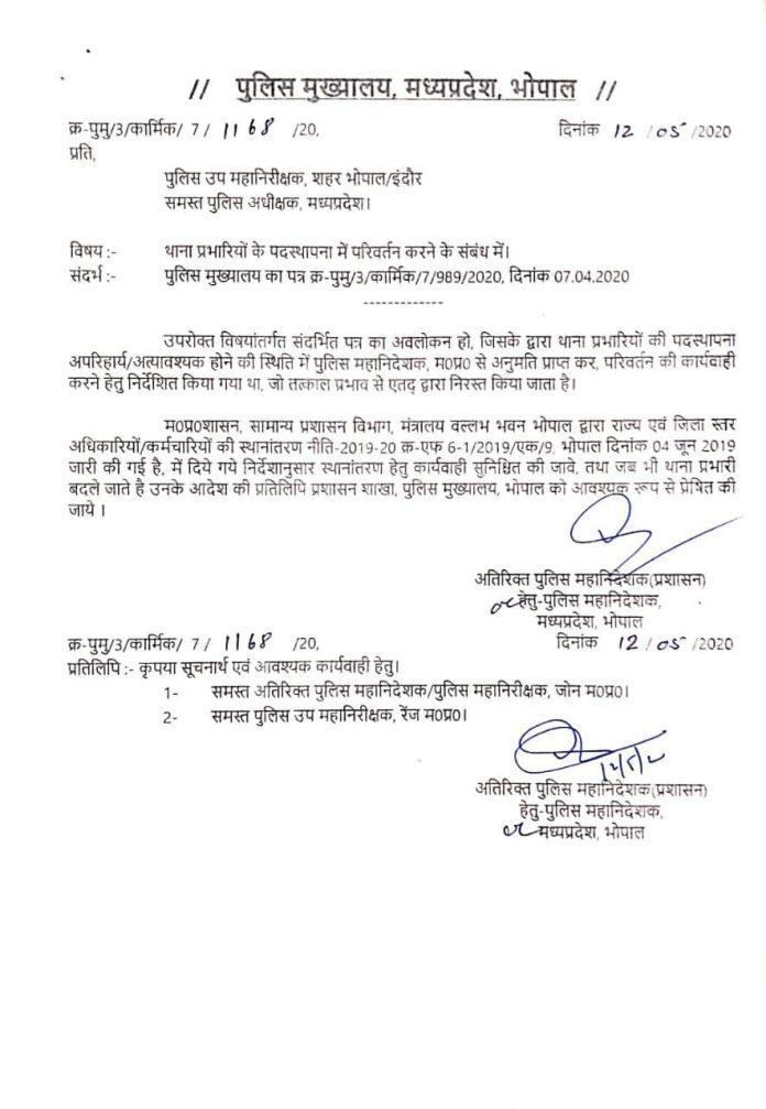 कमलनाथ सरकार का आदेश निरस्त, अब SP कर सकेंगे TI के तबादले