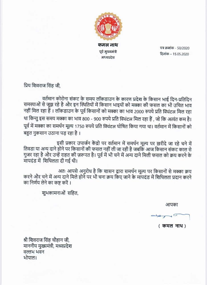 """""""नाथ"""" ने """"शिव"""" को पत्र लिख की ये मांग, कहा- किसानों को मिलेगी राहत"""