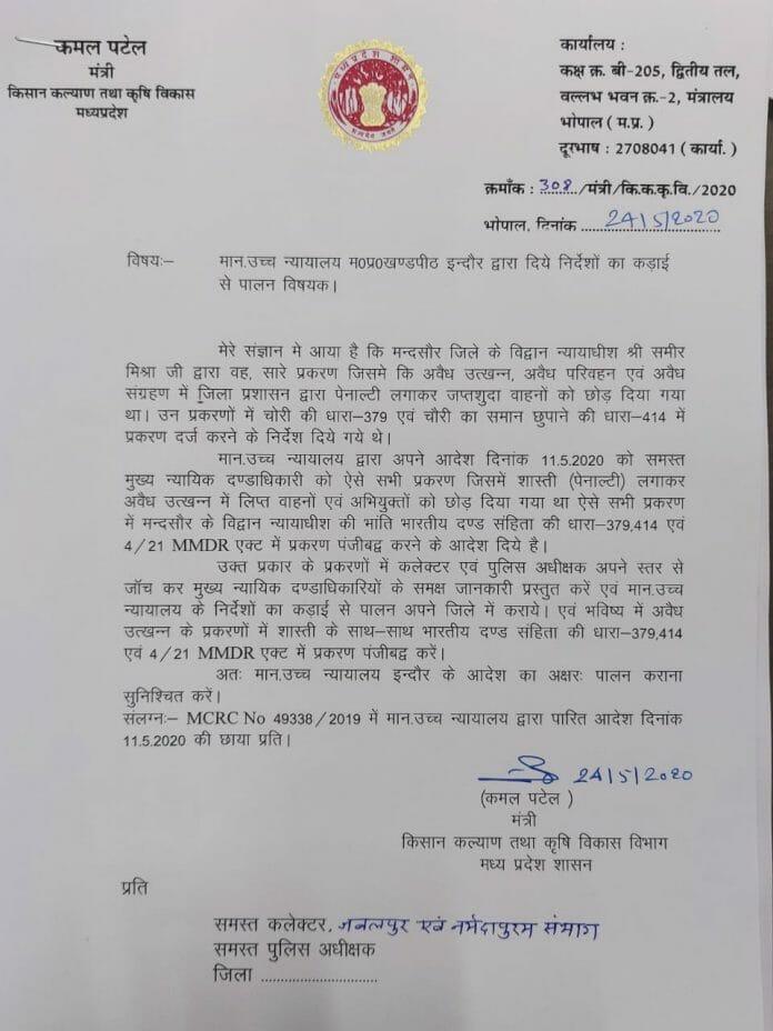 कमल पटेल ने जिला कलेक्टरों को लिखा पत्र, अवैध उत्खनन मामले में दिए ये निर्देश