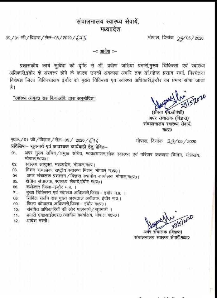 स्वास्थ्यगत कारणों के चलते इंदौर CMHO अवकाश पर, Dr. M.P. Sharma संभालेंगे जिम्मेदारी