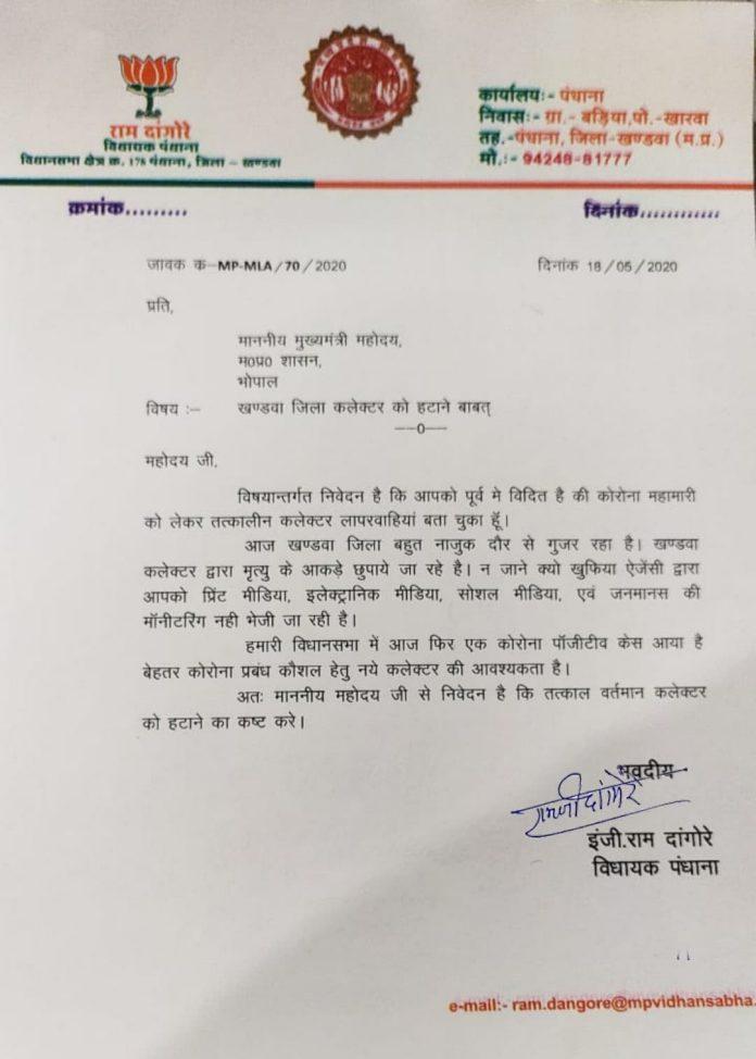 खंडवा कलेक्टर को हटाने विधायक ने मुख्यमंत्री को लिखा पत्र