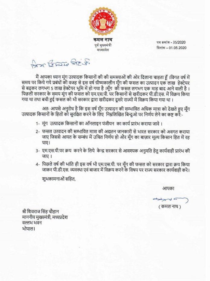 किसानों को लेकर कमलनाथ का शिवराज को पत्र, सरकार से की यह मांग