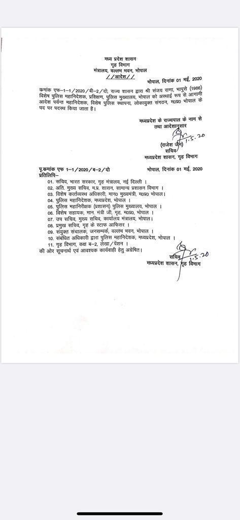आईपीएस संजय राणा बने DG विशेष पुलिस स्थापना, लोकायुक्त