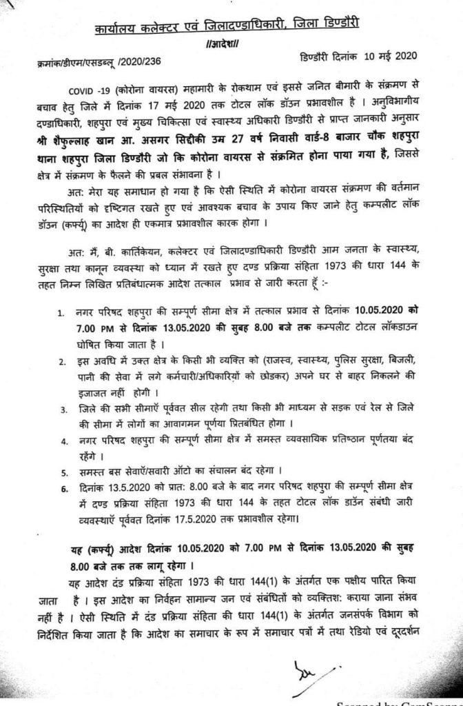 कोरोना पॉजिटिव मिलने के बाद शहपुरा में टोटल लॉकडाउन, डिंडोरी कलेक्टर ने जारी किए आदेश