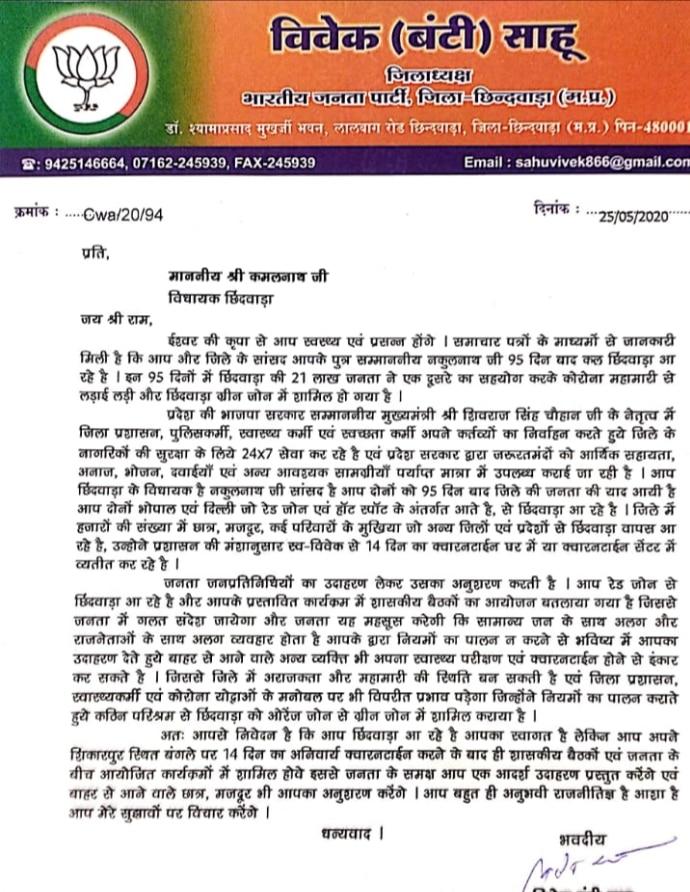 तीन महीने बाद छिंदवाड़ा पहुंचेंगे कमलनाथ, भाजपा नेता बोले-'14 दिन के क्वारंटाइन में रहें पिता-पुत्र'