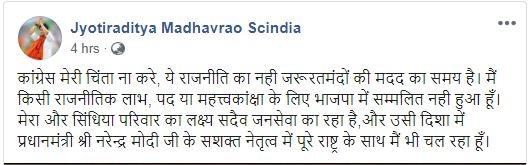 Twitter Profile Drama: अब सिंधिया ने तोड़ी वायरल खबरों पर चुप्पी, कांग्रेस को नसीहत