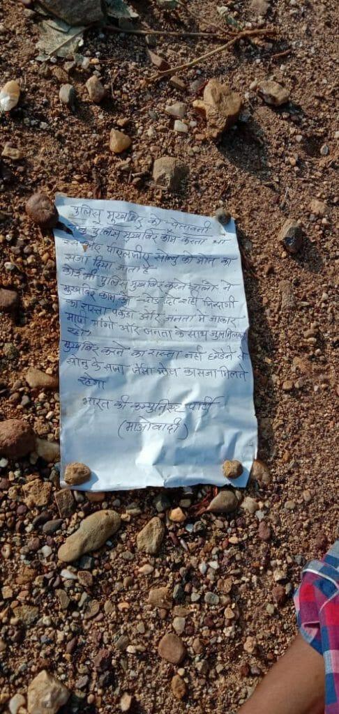 पुलिस मुखबिरी के शक में नक्सलियों ने की युवक की हत्या,चेतावनी भरा पत्र मिला